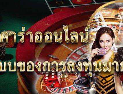 บาคาร่าออนไลน์ Pantip